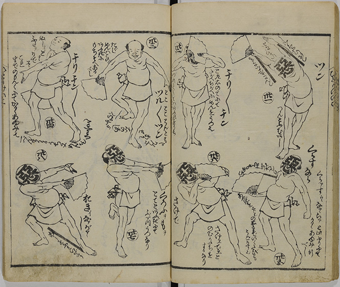 Odori Hitori Geiko Dance Instruction Manual Smithsonian Insider
